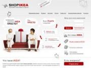 Главная ShopIKEA.ru - Доставка товаров из ИКЕА в Сургут и не только