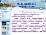Море полезной информации