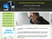 Ремонт компьютеров и ноутбуков г.Рузаевка
