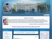 Гимназия 3 г. Астрахань