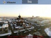 3D-панорамы города Иваново и области
