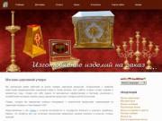 Церковная мастерская «Трикирий» (Украина, Волынская область, Луцк)