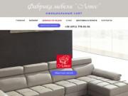 Мебельная фабрика  «ЛОТОС»  одна из лидеров по производству мягкой мебели на рынке. (Украина, Донецкая область, Донецк)