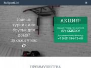 Купить турник в Казани