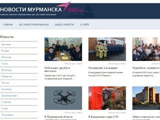 Свежие, актуальные новости Мурманска и Мурманской области