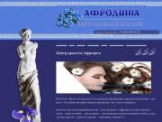 Центр красоты Афродита - полный комплекс услуг по уходу за лицом, телом и волосами (г. Уфа)