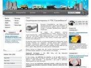 Строительные материалы: продажа и доставка в Москве