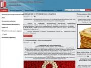 Официальный сайт администрации города Струнино
