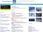 Северо-Курильск