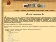 Эксклюзивное столярное производство | ИП Степкин В.И.