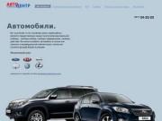 АвтоЦентр на Полярной Комсомольск-на-Амуре