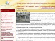 Северский комплексный центр социального обслуживания населения