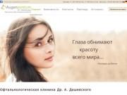 Офтальмологические клиники в Москве, центр терапевтической офтальмологии в Мюнхене (Германия)