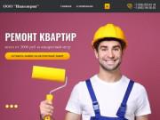 Ремонт квартир В москве под ключ (Россия, Ставропольский край, Ессентуки)