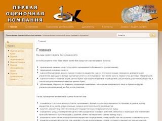 Первая оценочная компания Оренбург - оценка, оценка недвижимости