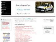 """Такси в Сочи 8 (8622) 330 330 - Такси """"Ника"""""""