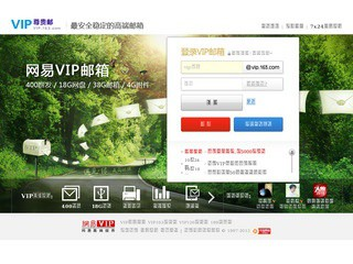 VIP官方博客 VIP163尊贵邮 VIP126尊享邮 188财富邮 关于网易 客户服务 隐私政策 | 网易公司版权所有 © 1997-2012