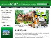 Проектирование и строительство домов Архитектурное Бюро Бобер г. Одинцово