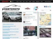 Avto.ulpressa.ru