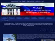 Официальный сайт ДЮСШ города Новоалтайска