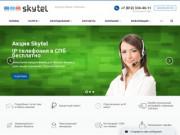 Skytel - корпоративная телефония (Россия, Ленинградская область, Санкт-Петербург)