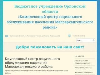БУОО «КЦСОН Малоархангельского района» — Бюджетное учреждение Орловской области &laquo