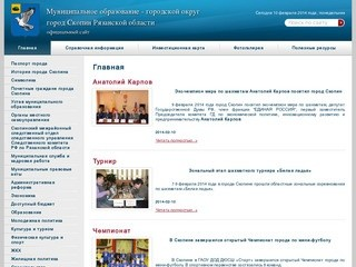 Skopin-gorod.ru