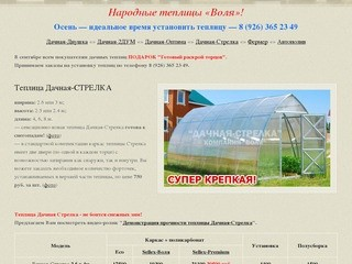 интернет знакомства московская область
