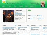 Официальный сайт Челябинска