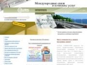 Global-Connections — Международные связи и комплекс услуг