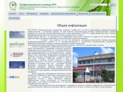 Профессиональное училище №4 Бюджетное образовательное учреждение начального профессионального