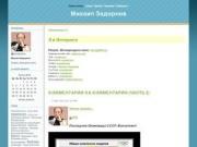 Михаил Задорнов - ЖЖ