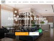 FISHEYE Architecture & Design — студия дизайна жилых и коммерческих интерьеров. Сюда относится проектирование, авторский надзор, комплектация мебелью, светом, сантехникой, декоративными материалами. (Россия, Московская область, Москва)
