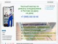 Ремонт холодильников в Ростове-на-Дону