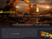 Услуги аренды спец техники в Челябинской области (Россия, Челябинская область, Челябинск)