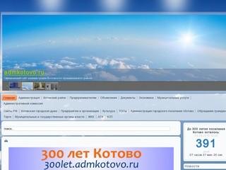 Admkotovo.ru