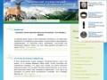 Сайт Тебердинского государственного заповедника