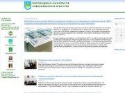 Биробиджан-Информ.рф - новости города Биробиджана и Еврейской автономной области