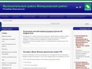 Официальный сайт Мелеуза