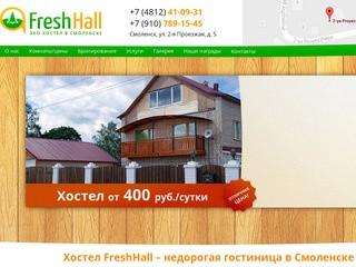 Хостел FreshHall – недорогая гостиница в Смоленске. (Россия, Смоленская область, Смоленск)