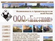 """ООО """"Бастион"""" - недвижимость в Архангельске и по всей России"""