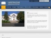 Цимлянская Школа Интернат