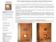 Печник — кладка печи для дачи, печи и камины из кирпича в Московской области