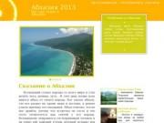 Сайт про отдых в Абхазии. У нас можно узнать про экскурсии, подобрать жилье в Абхазии для комфортного отдыха.