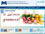 Нижнетагильский педагогический колледж №2