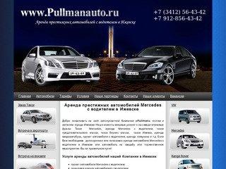 Аренда автомобилей Mercedes с водителем в Ижевске