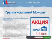 Аренда складских помещений, офисов, холодильных складов в Лобне (Россия, Московская область, Лобня)