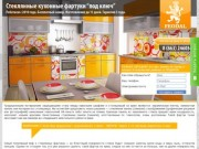 Стеклянный фартук для кухни в Ростове, скинали для кухни Ростов