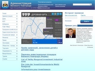 Adm.nov.ru
