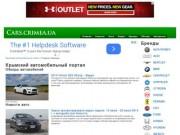 Крымский автомобильный портал